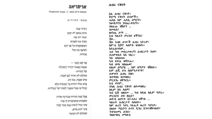 One poem shown in two languages that do not use the Latin alphabet. Hebrew script on left, Ge'ez script on right